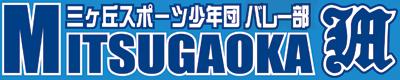 三ヶ丘スポーツ少年団 バレー部