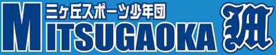 茅ヶ崎 三ヶ丘スポーツ少年団